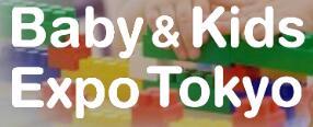 2021日本东京婴童展览会