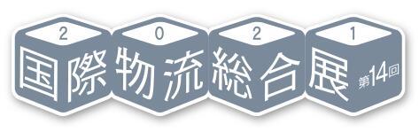 2021日本东京运输物流展览会