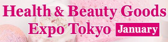 2021日本东京健康美容用品展览会
