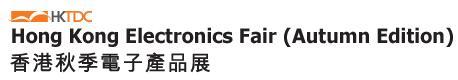 2020香港贸发局电子展览会春季